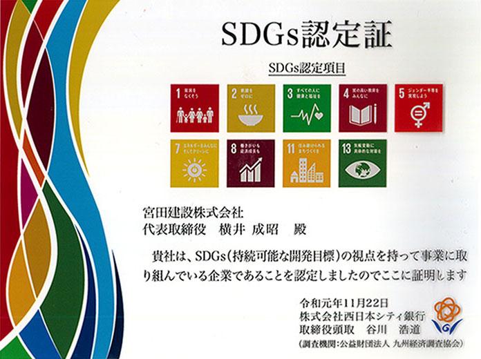 SDGs認定証